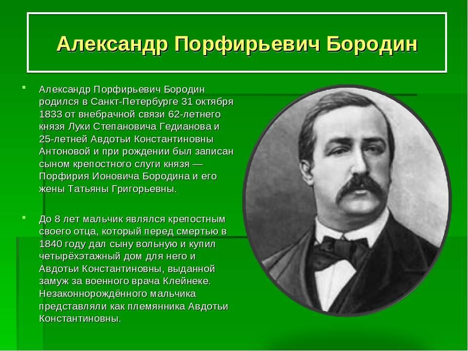 Композитор бородин а. п.: биография, творчество, фото