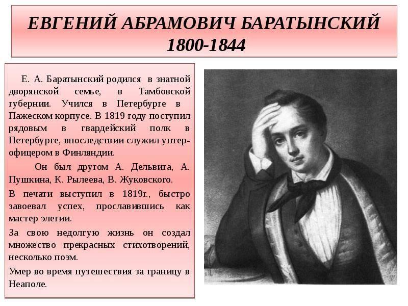 Евгений абрамович боратынский — викитека
