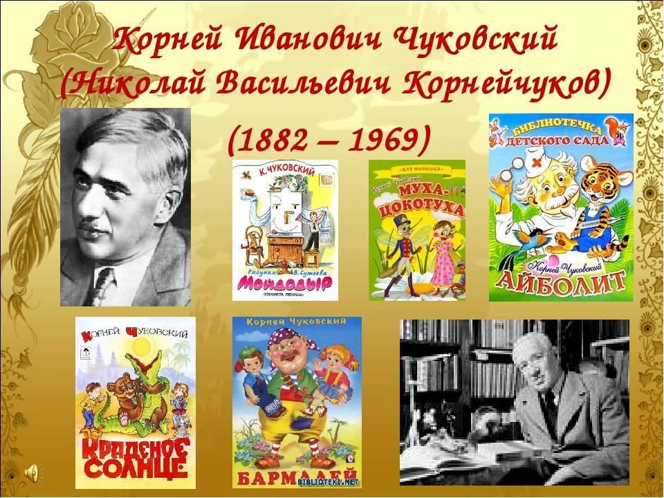 Корней чуковский - биография, факты, фото