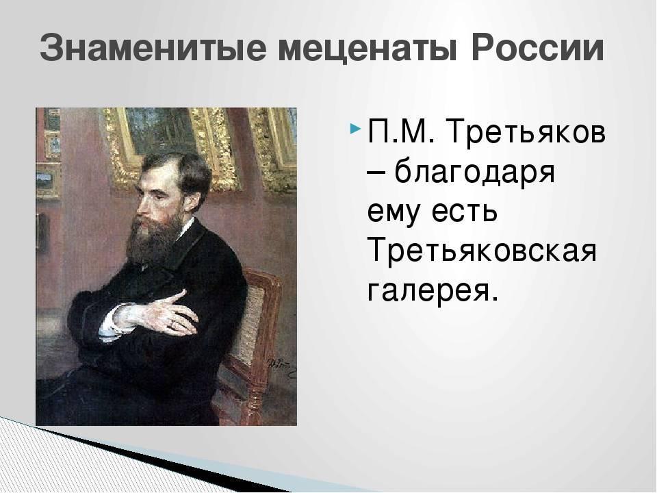 Крупнейшие меценаты современной россии