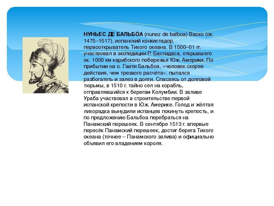 Реферат: васко нуньес де бальбоа - xreferat.com - банк рефератов, сочинений, докладов, курсовых и дипломных работ