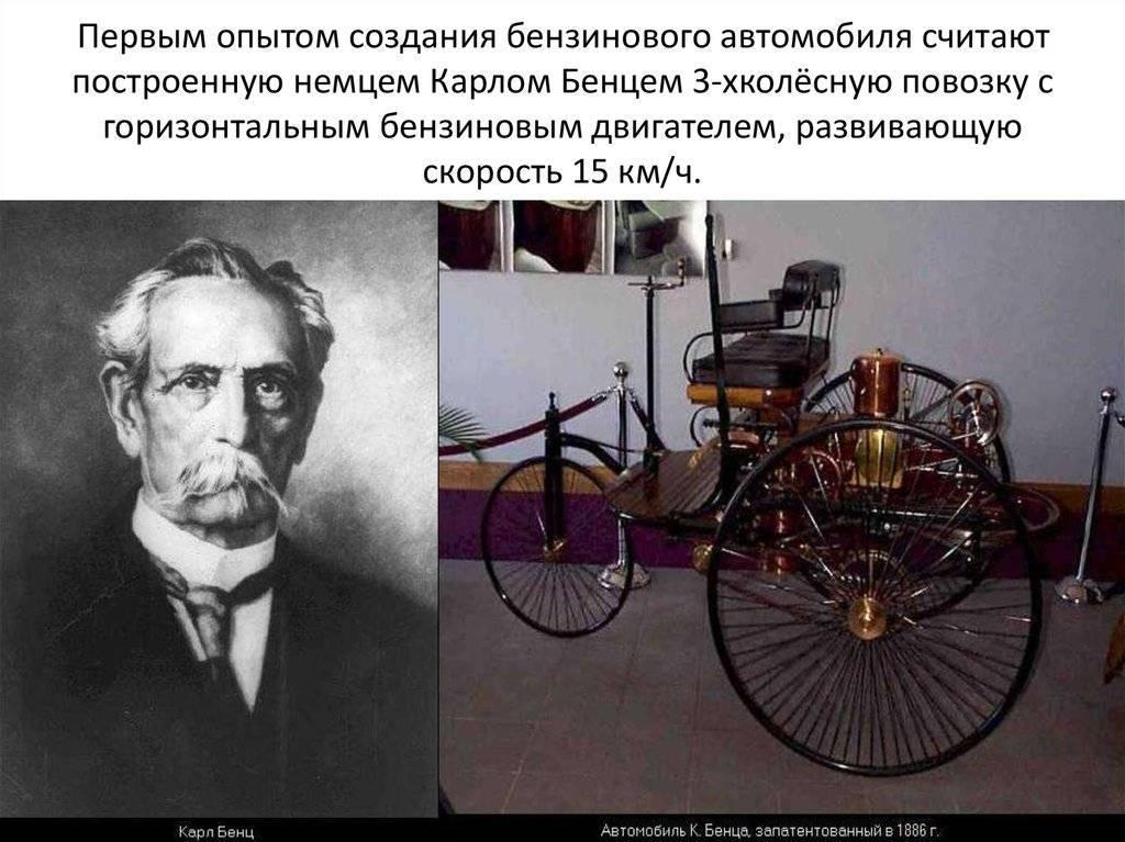 Биография Карла Бенца