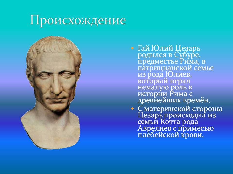 Император гай юлий цезарь: биография, политическая деятельность