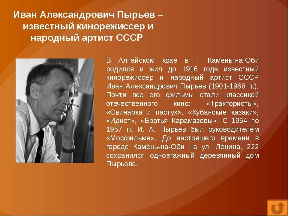Иван пырьев - биография, информация, личная жизнь