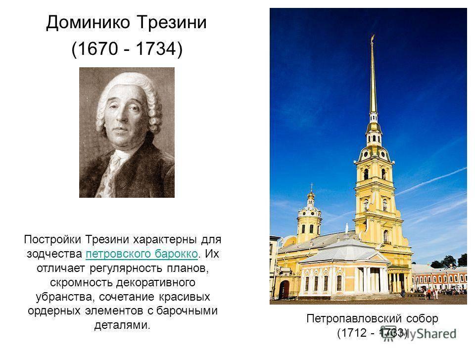 Какие здания в петербурге построил доменико трезини