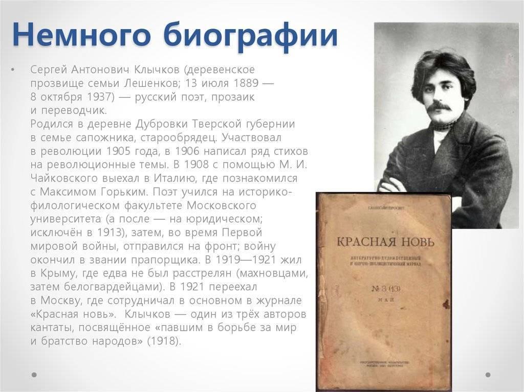 Клычков, сергей антонович - вики