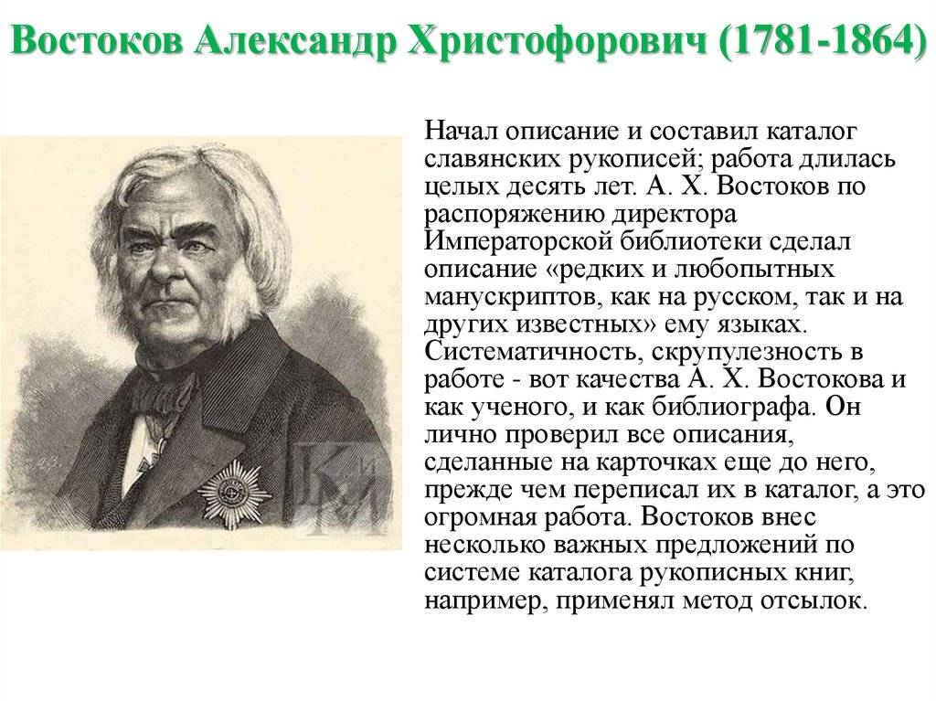 Александр христофорович востоков - вики