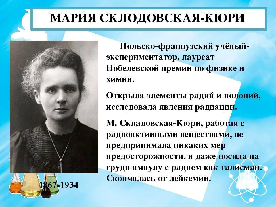 Мария склодовская-кюри: триумфатор и жертва | милосердие.ru