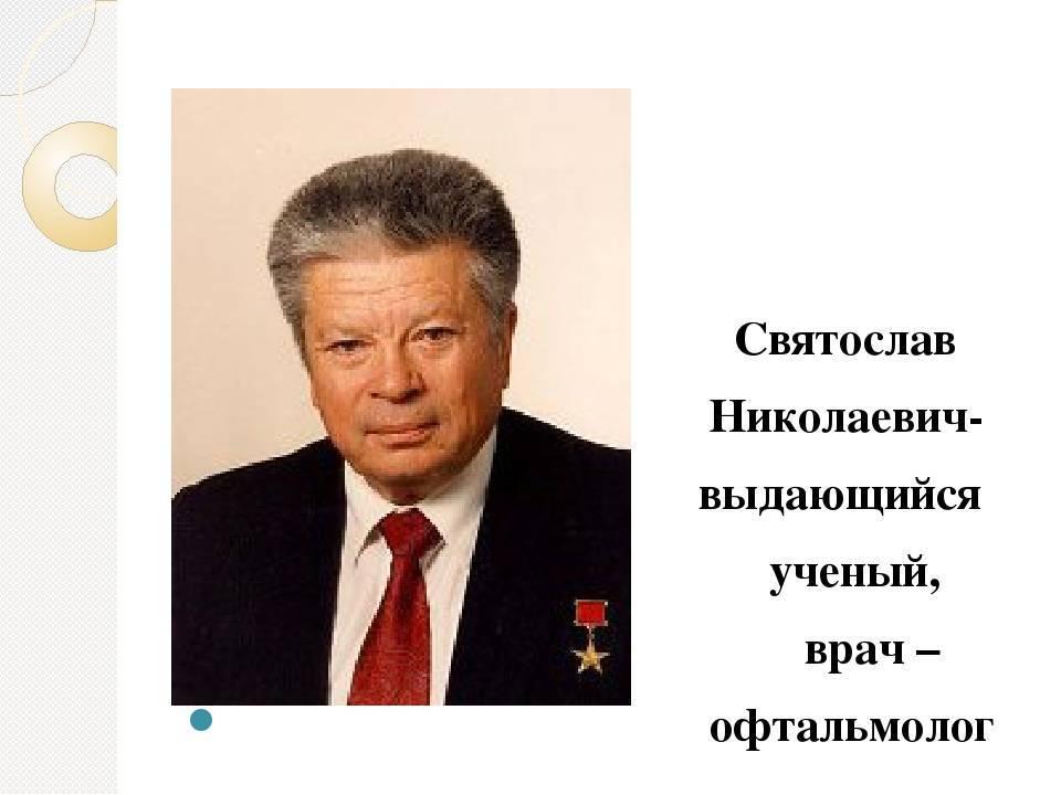 Святослав николаевич фёдоров википедия