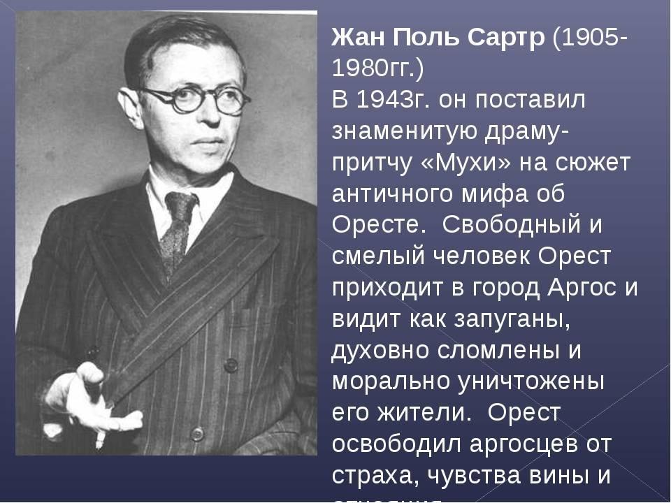 Сартр, жан-поль биография