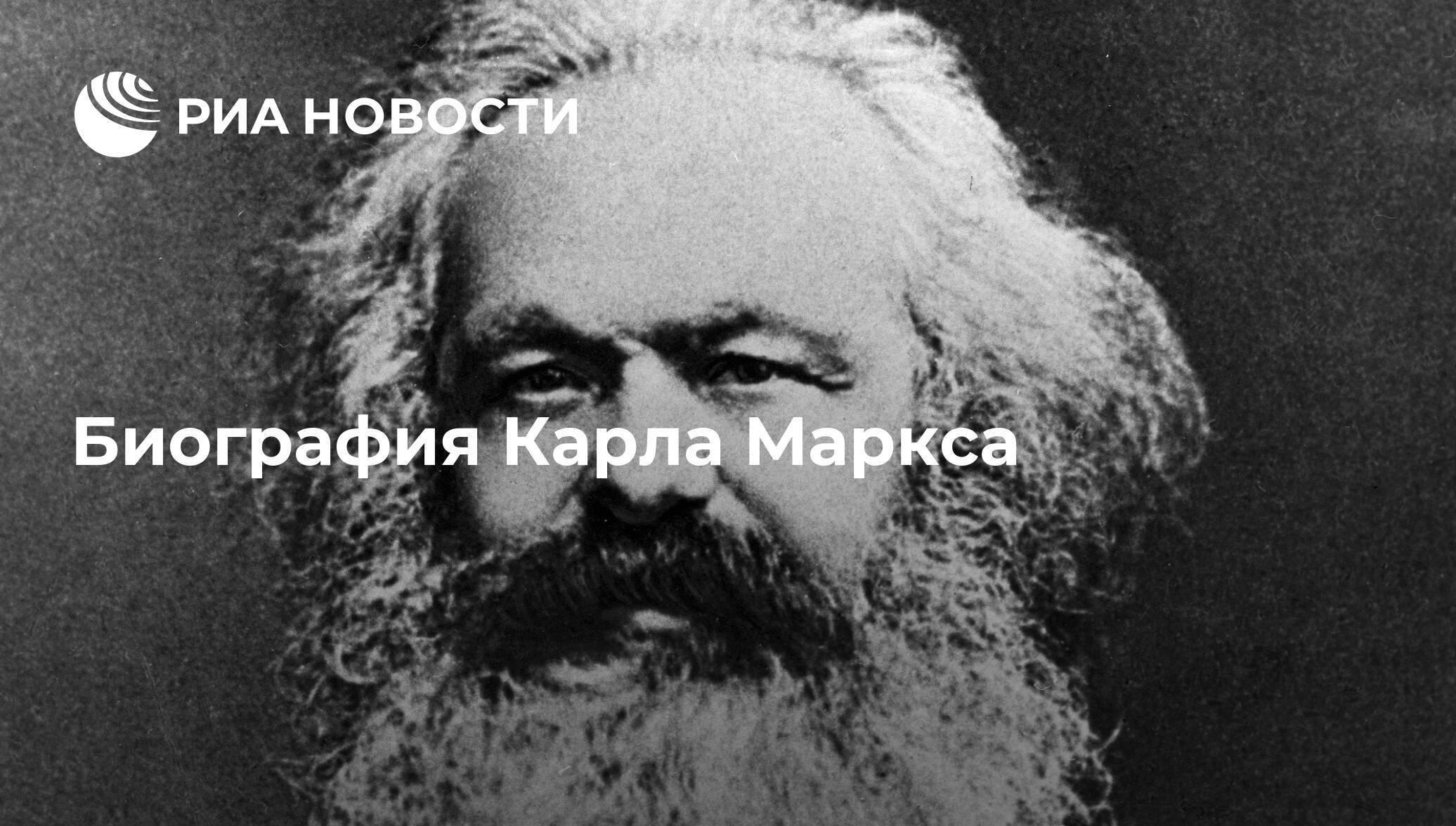 Карл маркс: биография экономиста и годы жизни — кто такой, как и кем работал ученый, что сделал в науке - perstni.com