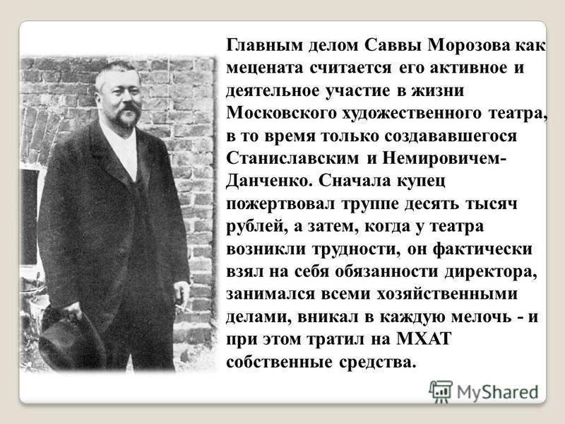 Морозовы: история одной купеческой династии