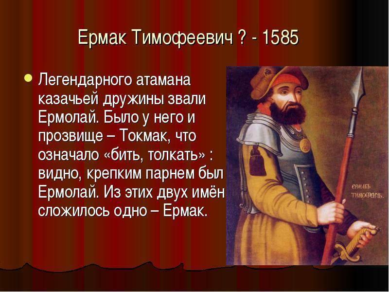 Ермак. завоеватель сибири — ураловед