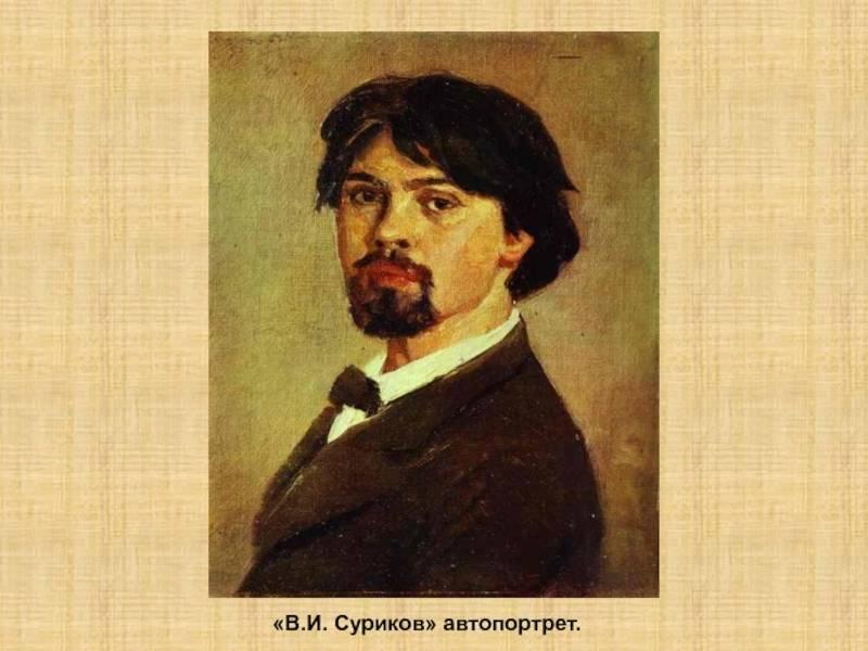 Суриков, василий иванович