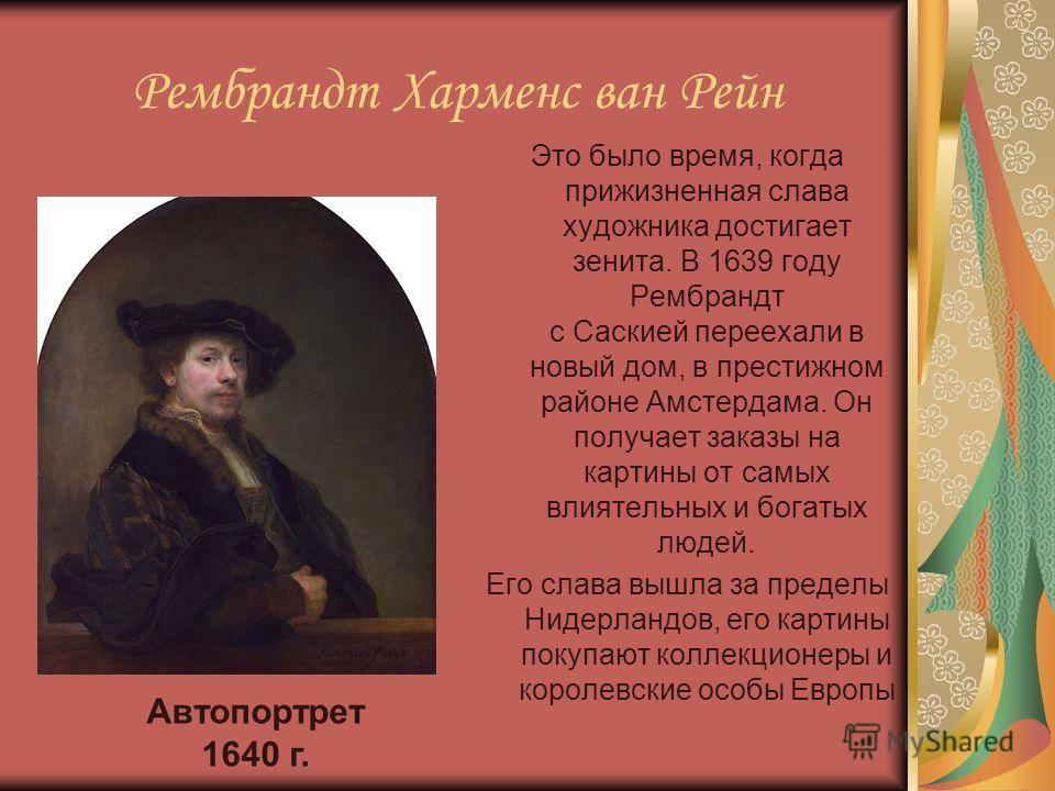 Краткая биография рембрандта, творчество, интересные факты :: syl.ru