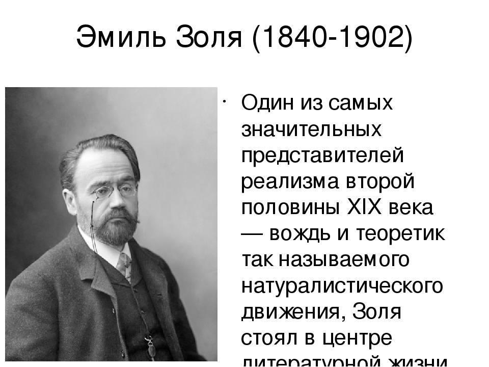 Золя эмиль: биография и творчество :: syl.ru