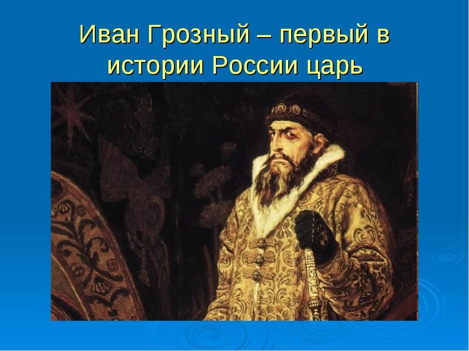 Биография ивана грозного: происхождение и детские годы, реформы и их значение, интересные факты и смерть