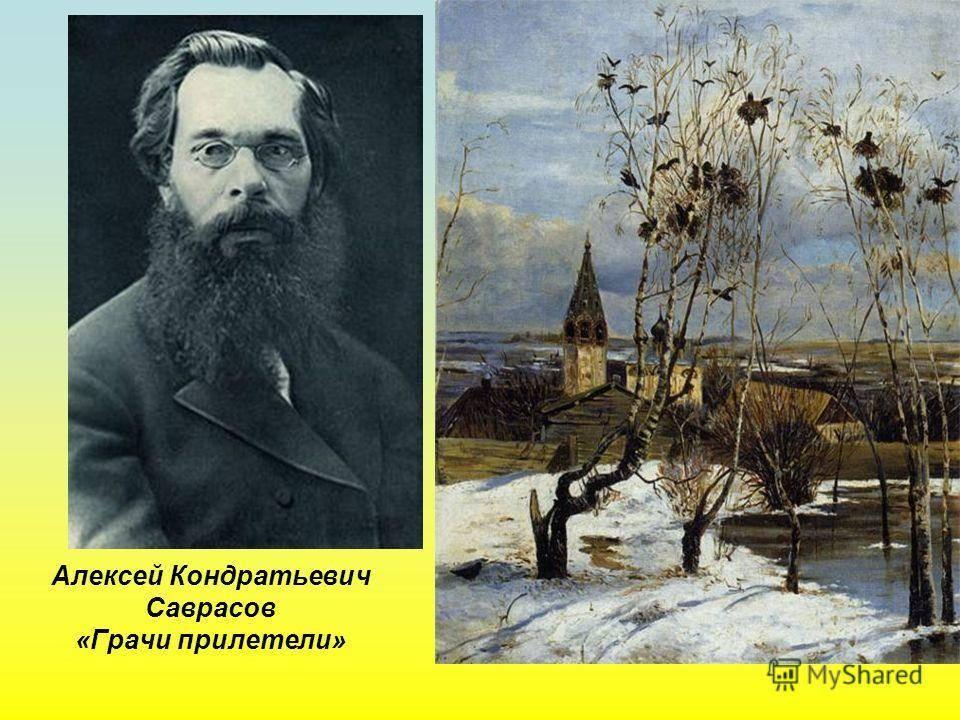 Биография Алексея Саврасова