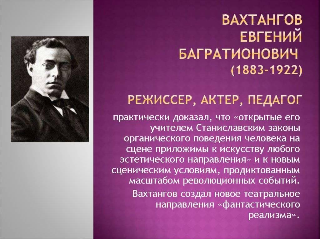 Евгений багратионович вахтангов - вики