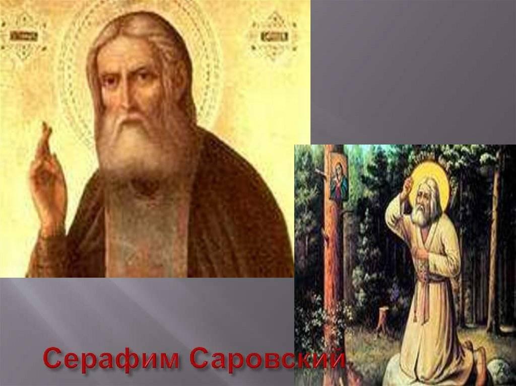 Краткое житие серафима саровского и подвиги преподобного