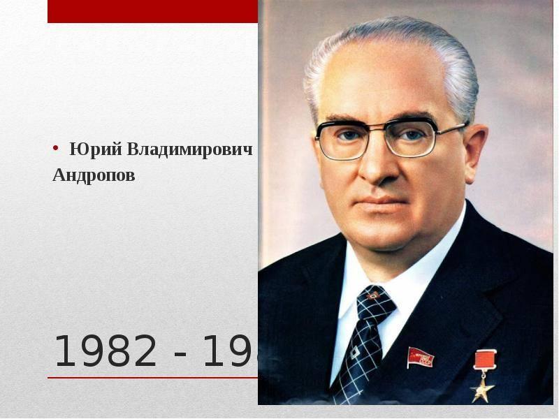 Андропов, юрий владимирович биография, происхождение, образование