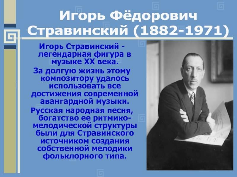 Игорь стравинский – биография, фото, личная жизнь, музыка, смерть | биографии
