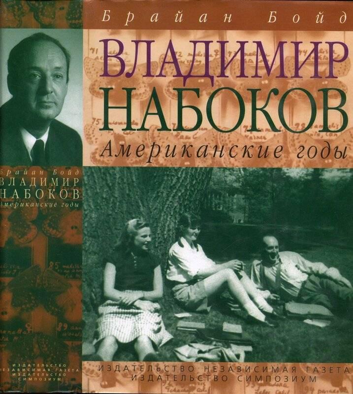 Владимир владимирович набоков   russian writers   fandom