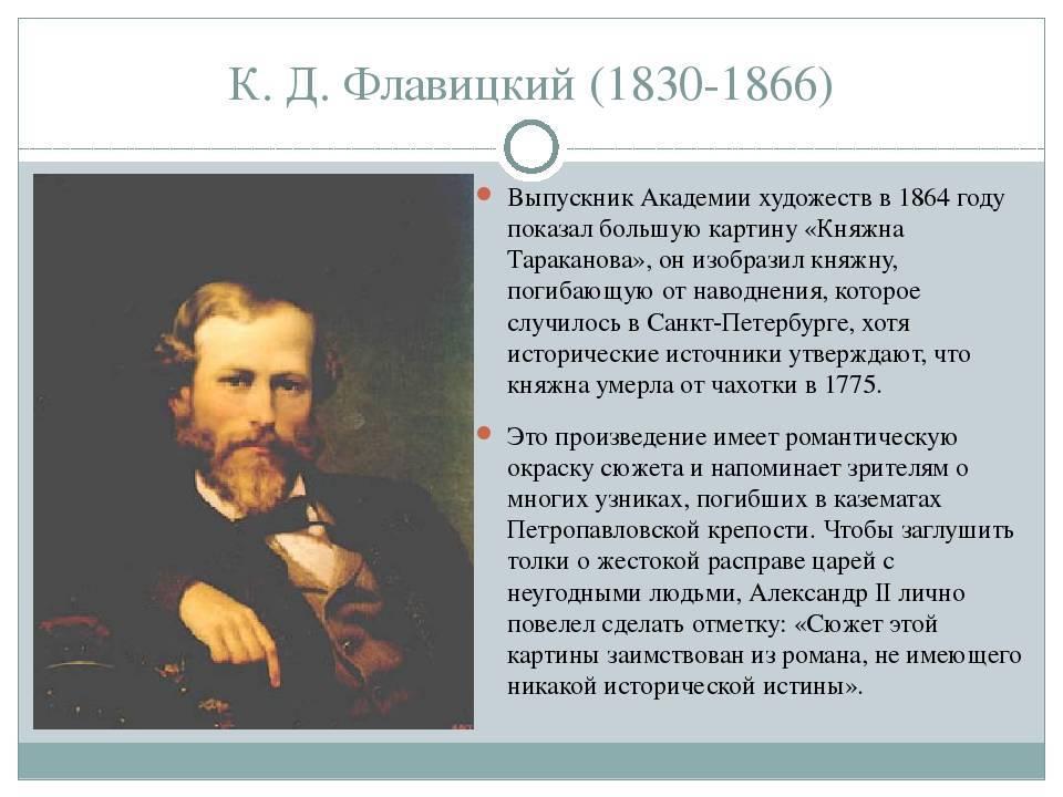 Константин дмитриевич флавицкий (1830–1866)