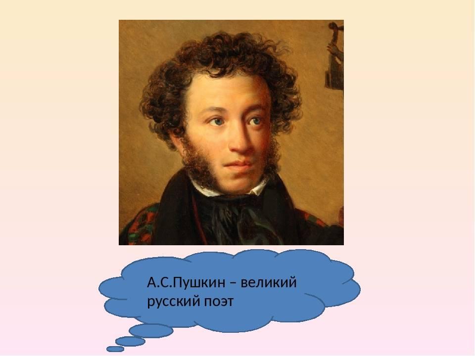 Пушкин александр сергеевич, биографии знаменитых людей