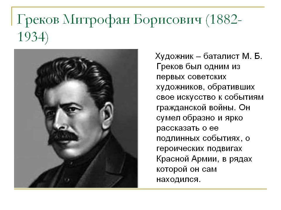 Греков, алексей фёдорович — википедия. что такое греков, алексей фёдорович