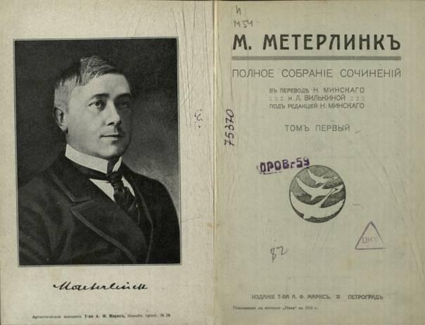 Метерлинк, морис