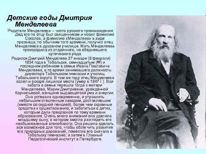 Менделеевдмитрийиванович