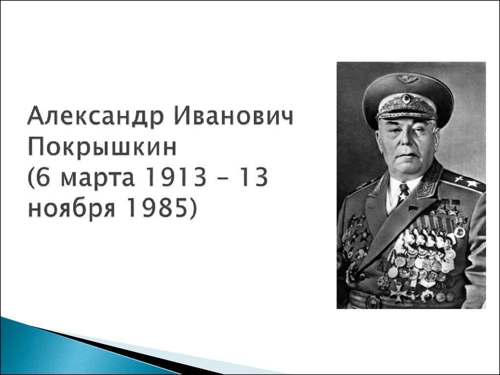 Александр иванович покрышкин (краткая биография, факты из жизни)