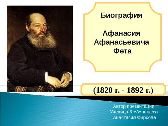 Творчество и биография фета афанасия афанасьевича :: syl.ru