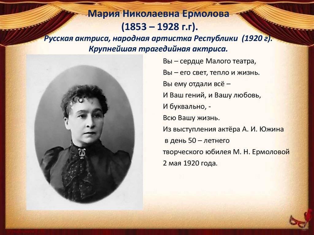 Ермолова, мария николаевна — википедия