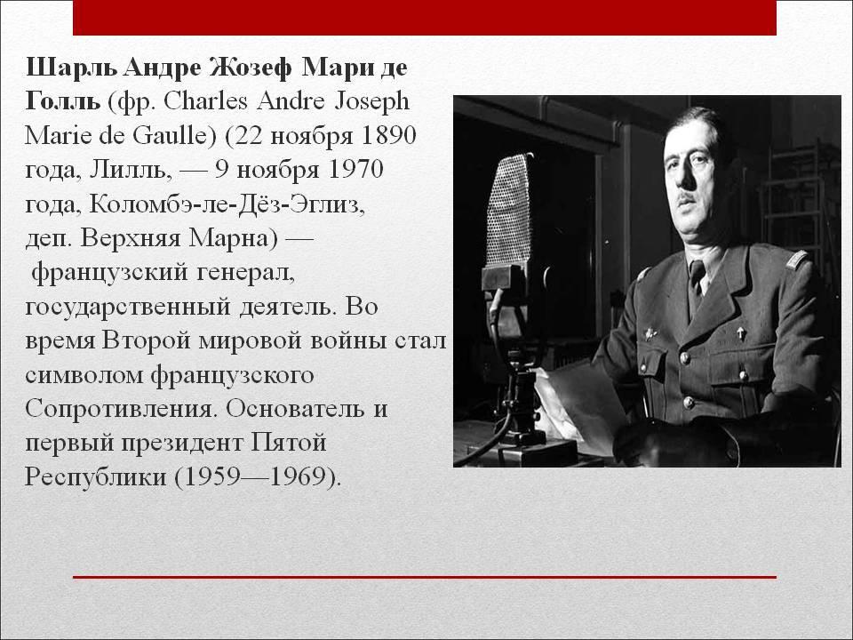 Шарль де голль - французский генерал, президент - биография, фото, видео, новости