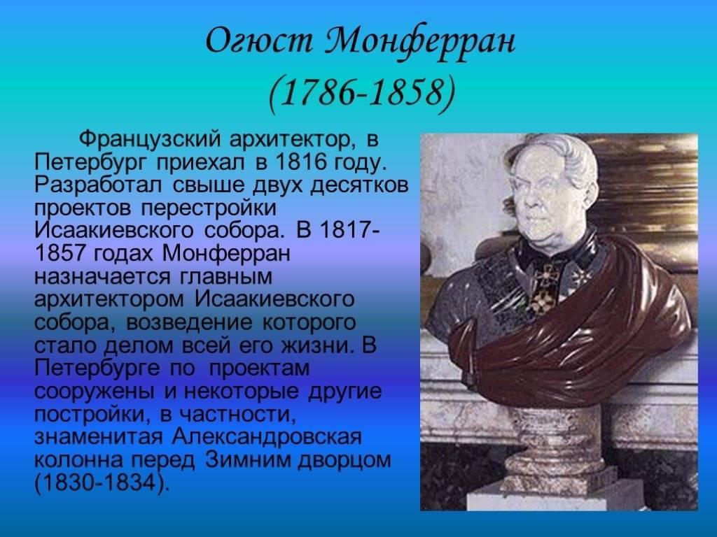 Монферран огюст : wiki  : факты о россии