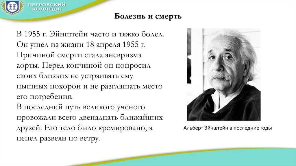 10 интересных фактов об альберте эйнштейне   хочу все знать – полезные и интересные статьи