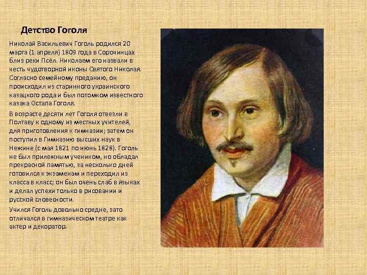 Краткая биография гоголя, самое главное, интересные факты творчества николая васильевича всем классам