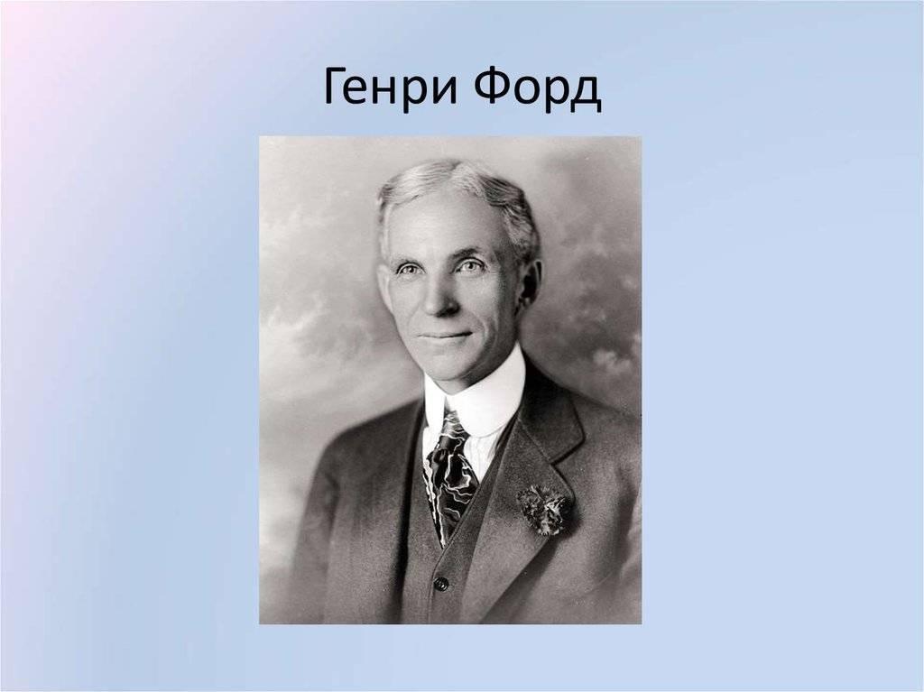 Генри форд: биография и его настоящая история успеха