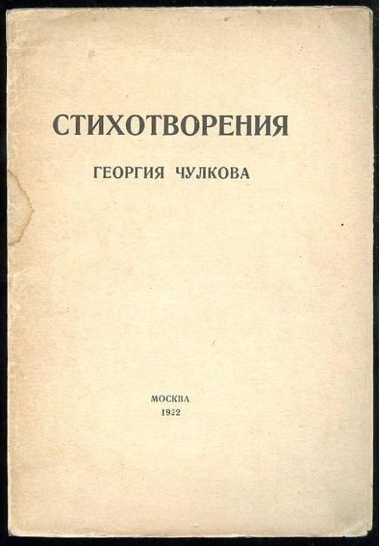 Биография Георгия Чулкова