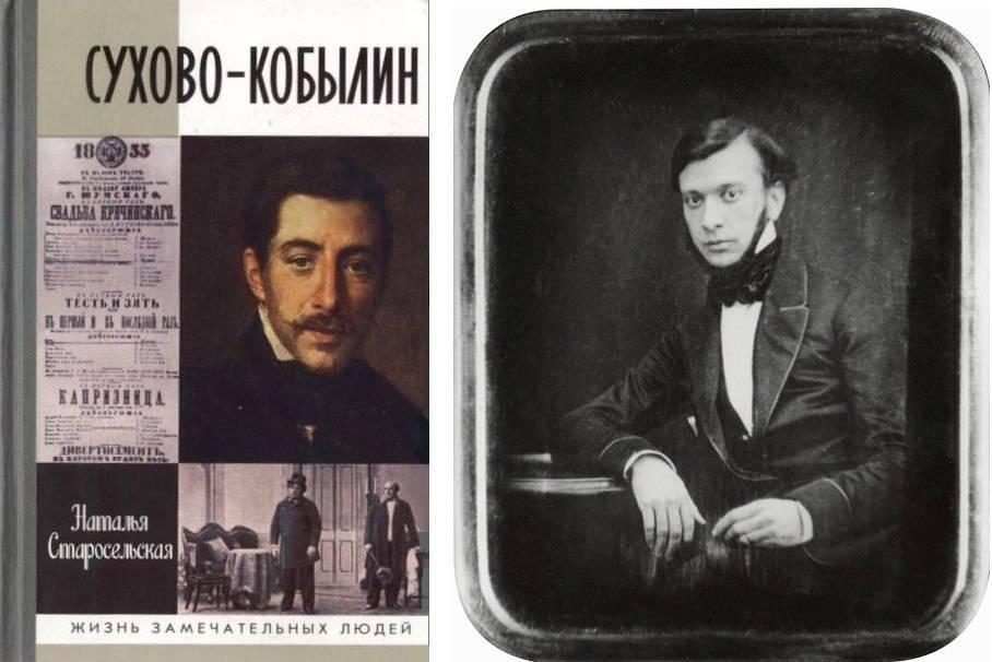 Александр васильевич сухово-кобылин - вики