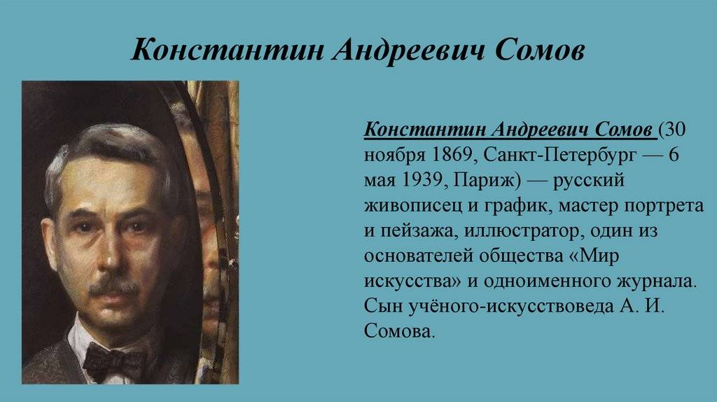 Художник сомов константин андреевич: биография, творчество