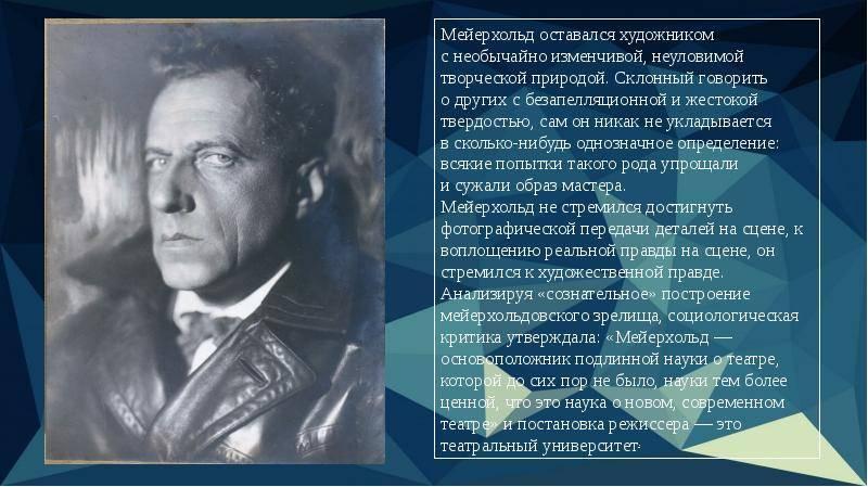 Мейерхольд всеволод эмильевич: биография, личная жизнь, творчество, память - nacion.ru