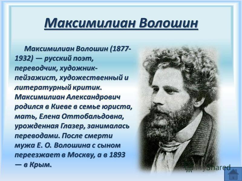Максимилиан александрович волошин — викитека