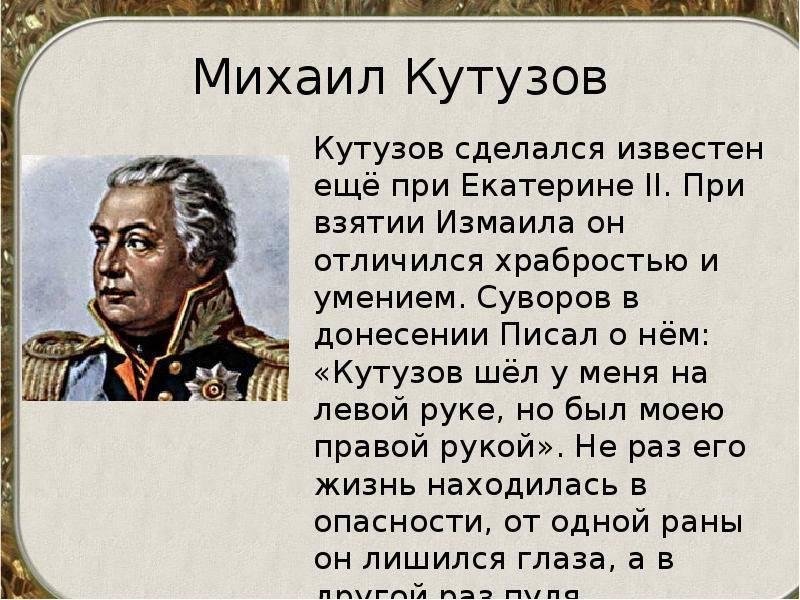 Краткая биография кутузова михаила илларионовича для детей самое главное