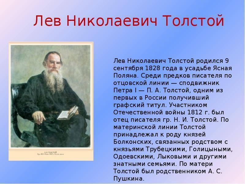 Лев толстой - краткая биография и факты