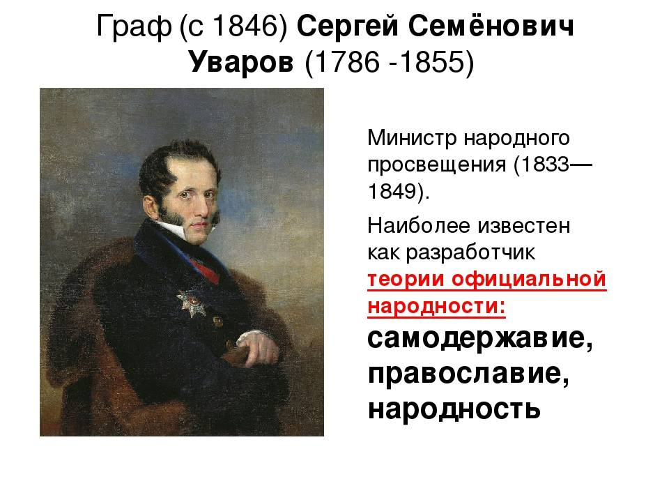 Уваров, сергей семенович