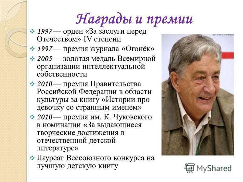 Эдуард успенский: биография, личная жизнь, семья и интересные факты :: syl.ru