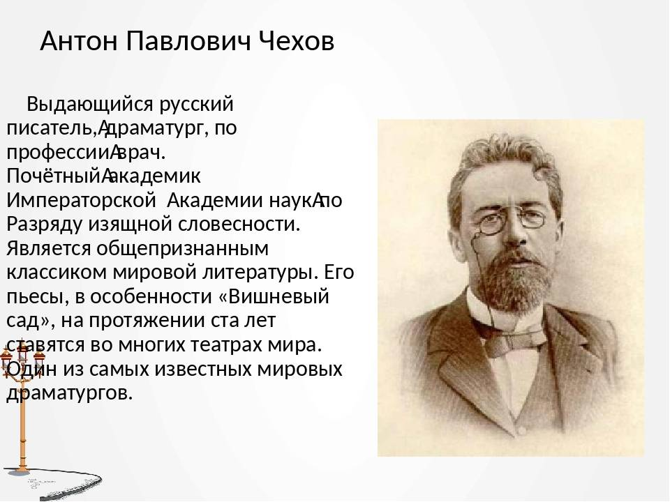 История успеха а. п. чехова: писателя с образованием врача